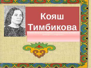 Кояш Тимбикова Кояш Закир кызы Тимбикова — татар язучысы, шагыйрә, публицист