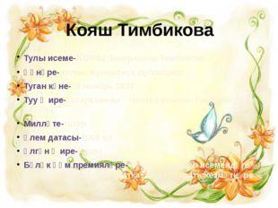 Кояш Тимбикова Тулы исеме-Кояш Закир кызы Тимбикова Һөнәре-язучы, журналист,