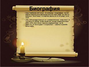 Биография Кояш Тимбикова 1937 елның 16 ноябрендә Татарстанның Чистай районы Н