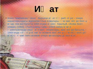 Иҗат Кояш Тимбикова үзенең беренче иҗат тәҗрибәләре – очерк характерындагы жу