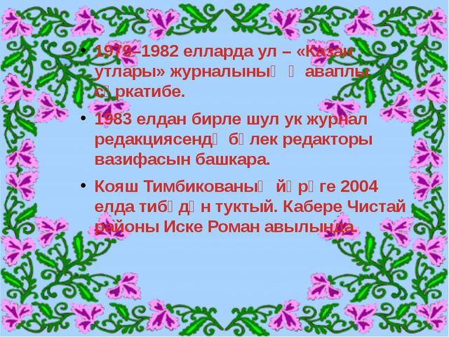 1979–1982 елларда ул – «Казан утлары» журналының җаваплы сәркатибе. 1983 елда...