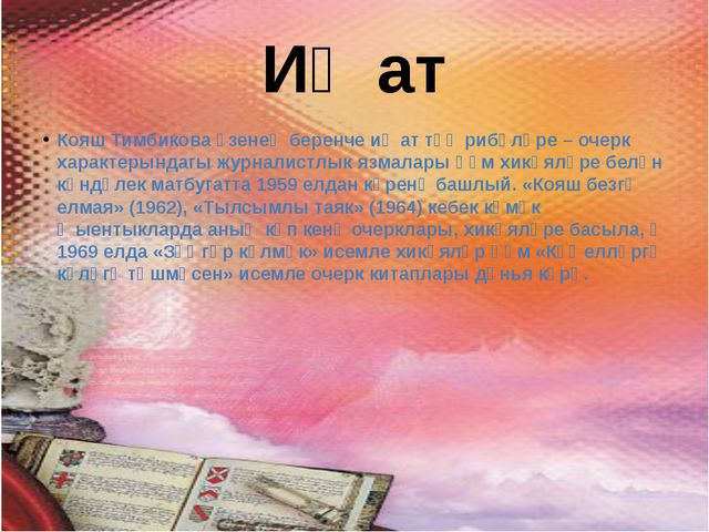 Иҗат Кояш Тимбикова үзенең беренче иҗат тәҗрибәләре – очерк характерындагы жу...