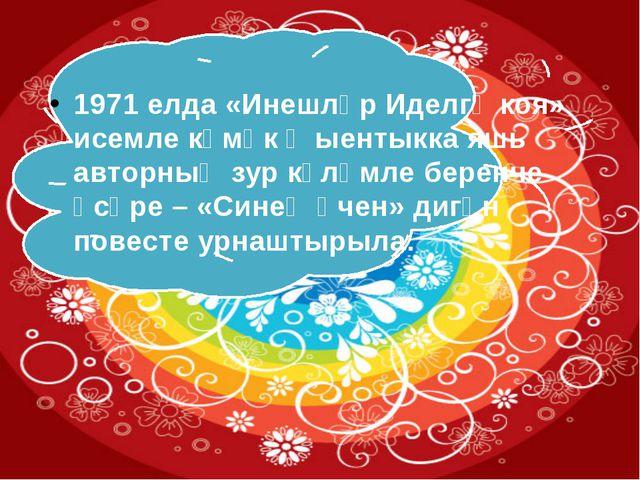 1971 елда «Инешләр Иделгә коя» исемле күмәк җыентыкка яшь авторның зур күләм...