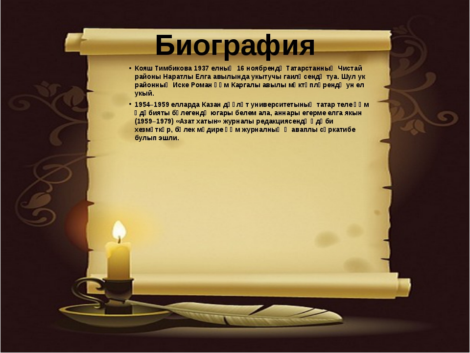 Биография Кояш Тимбикова 1937 елның 16 ноябрендә Татарстанның Чистай районы Н...