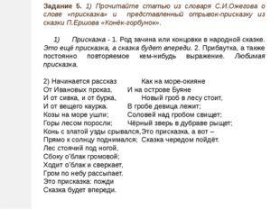 Задание 5. 1) Прочитайте статью из словаря С.И.Ожегова о слове «присказка» и
