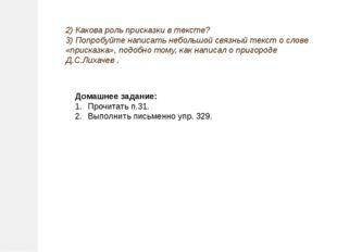 2) Какова роль присказки в тексте? 3) Попробуйте написать небольшой связный т