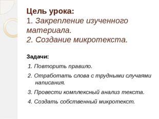 Цель урока: 1. Закрепление изученного материала. 2. Создание микротекста. Зад