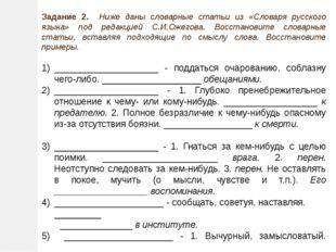 Задание 2. Ниже даны словарные статьи из «Словаря русского языка» под редакци