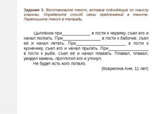 Задание 3. Восстановите текст, вставив подходящие по смыслу глаголы. Определи
