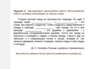 Задание 4. Внимательно прочитайте текст. Восстановите текст, вставив подходя