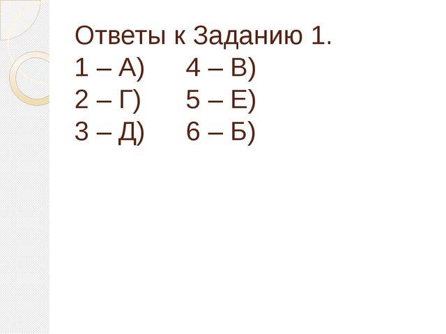 Ответы к Заданию 1. 1 – А)4 – В) 2 – Г)5 – Е) 3 – Д)6 – Б)