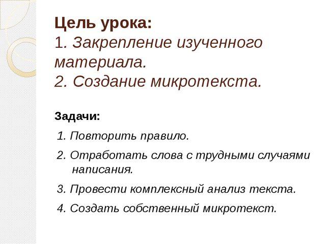 Цель урока: 1. Закрепление изученного материала. 2. Создание микротекста. Зад...