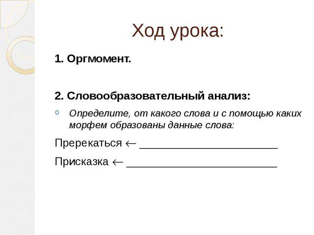 Ход урока: 1. Оргмомент. 2. Словообразовательный анализ: Определите, от каког...