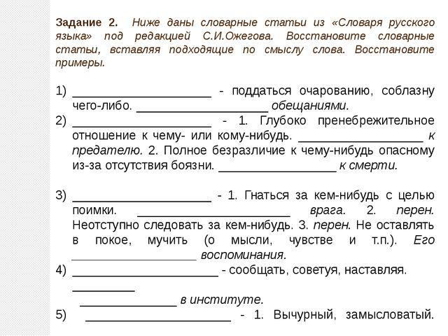 Задание 2. Ниже даны словарные статьи из «Словаря русского языка» под редакци...