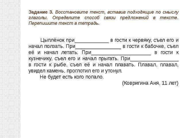 Задание 3. Восстановите текст, вставив подходящие по смыслу глаголы. Определи...