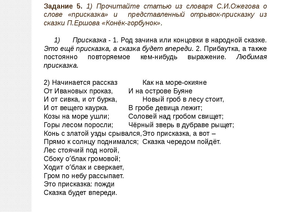 Задание 5. 1) Прочитайте статью из словаря С.И.Ожегова о слове «присказка» и...