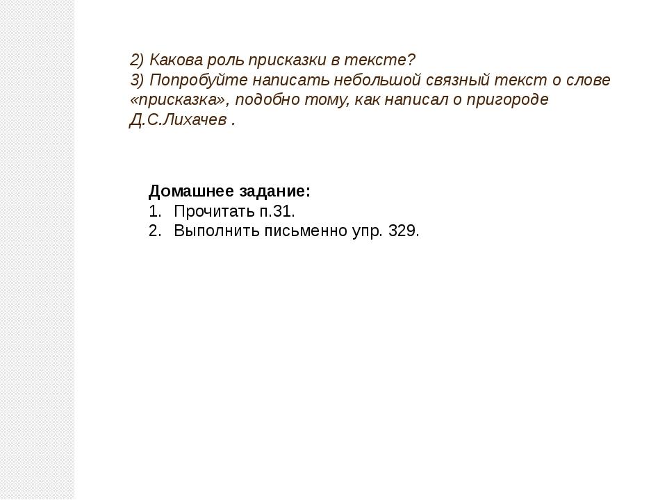 2) Какова роль присказки в тексте? 3) Попробуйте написать небольшой связный т...