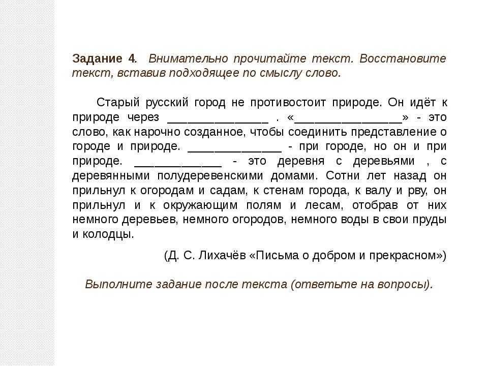 Задание 4. Внимательно прочитайте текст. Восстановите текст, вставив подходя...