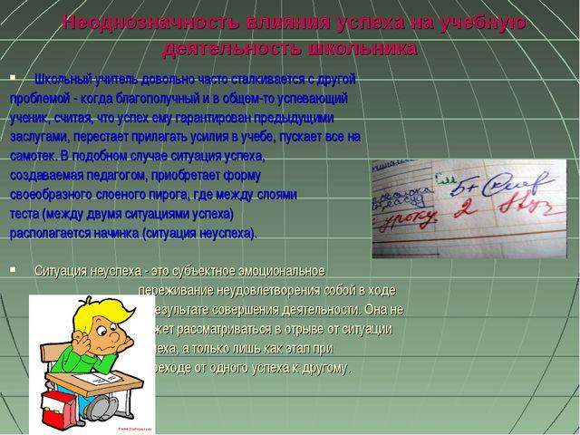 Неоднозначность влияния успеха на учебную деятельность школьника Школьный уч...