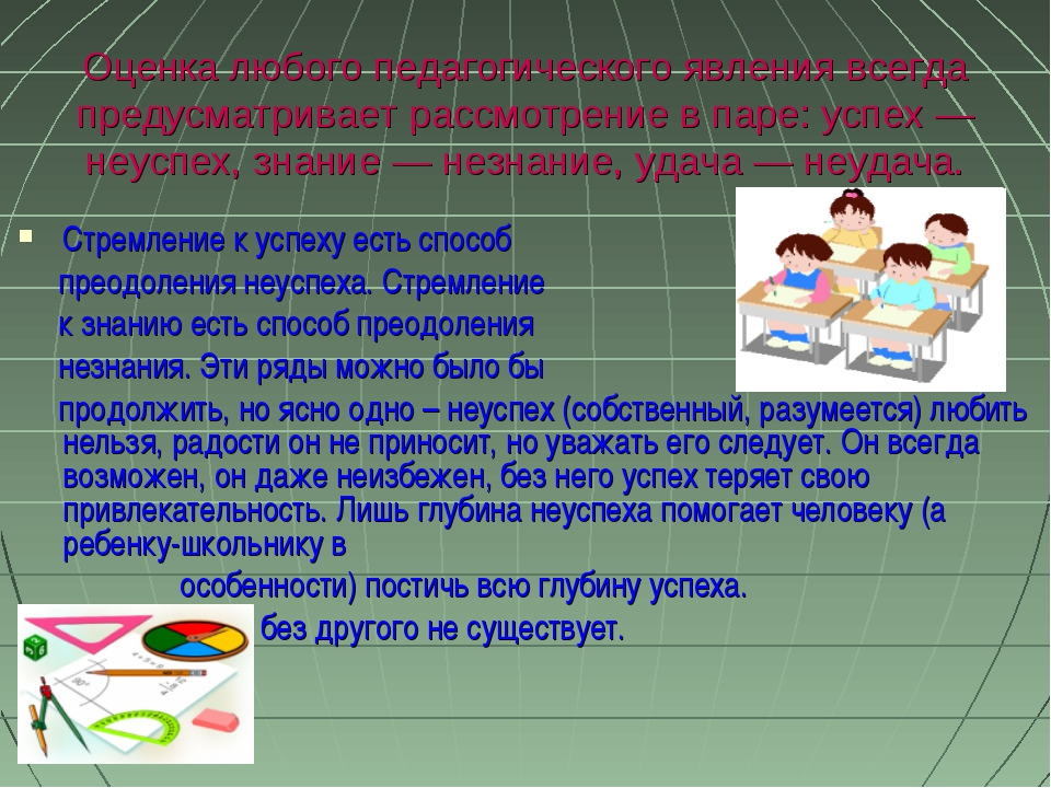 Оценка любого педагогического явления всегда предусматривает рассмотрение в п...
