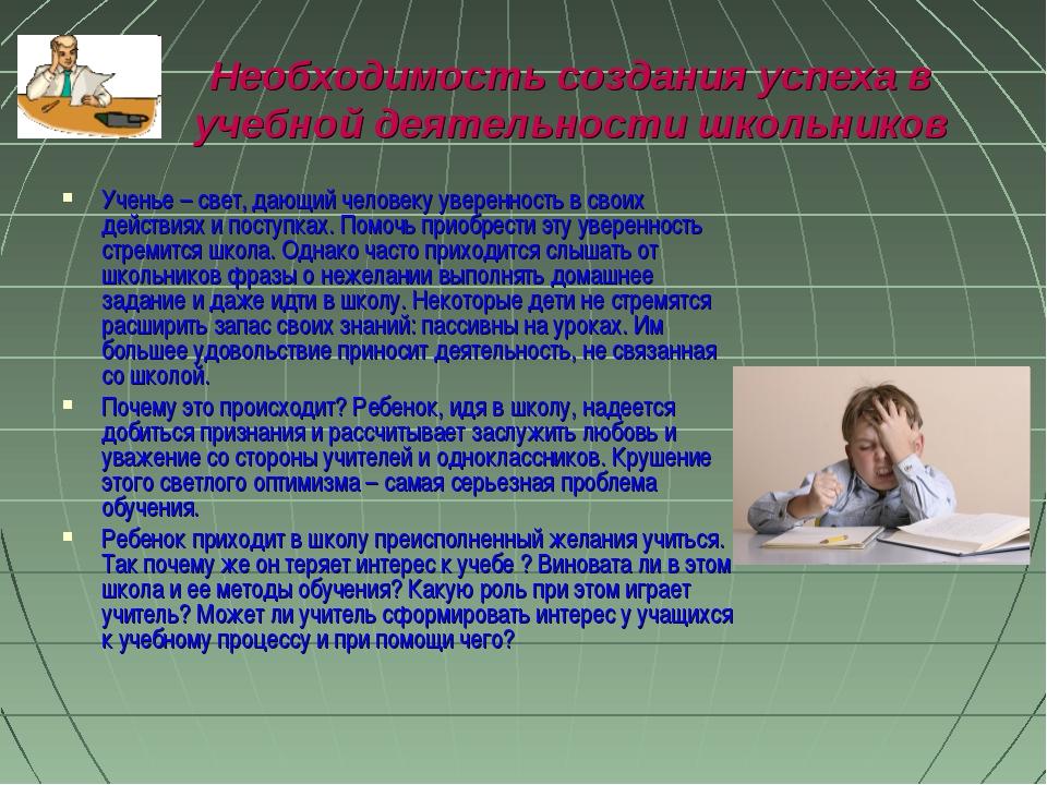 Необходимость создания успеха в учебной деятельности школьников Ученье – свет...