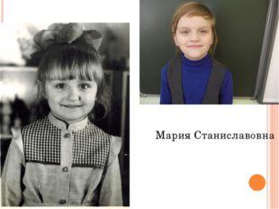 Мария Станиславовна
