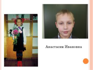 Анастасия Ивановна