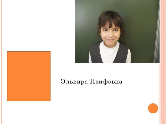 Эльвира Наифовна
