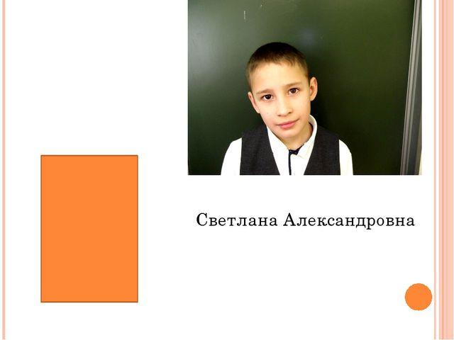 Светлана Александровна