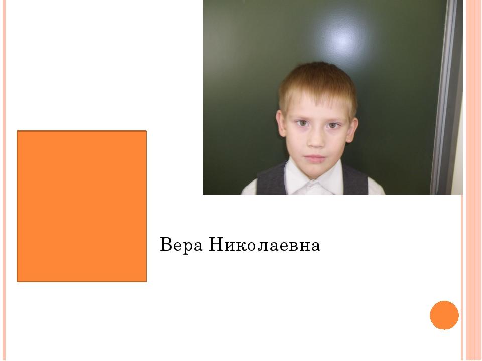 Вера Николаевна