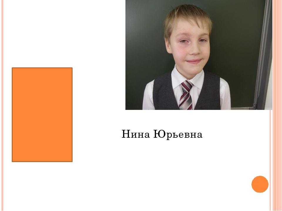 Нина Юрьевна