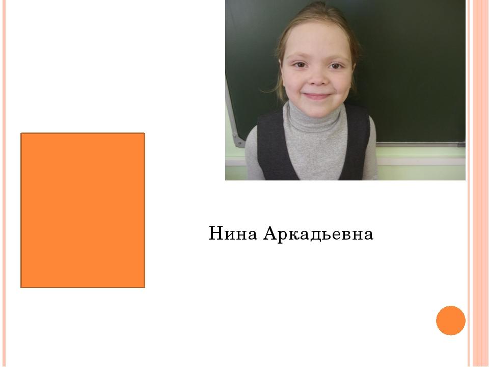 Нина Аркадьевна