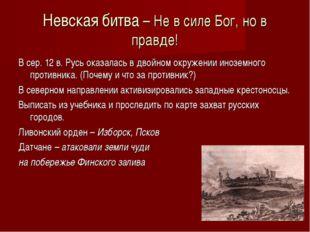 Невская битва – Не в силе Бог, но в правде! В сер. 12 в. Русь оказалась в дво