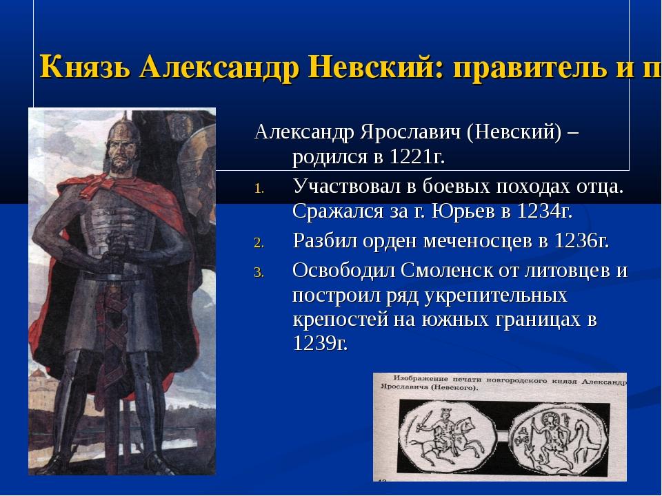 Князь Александр Невский: правитель и полководец. Александр Ярославич (Невски...