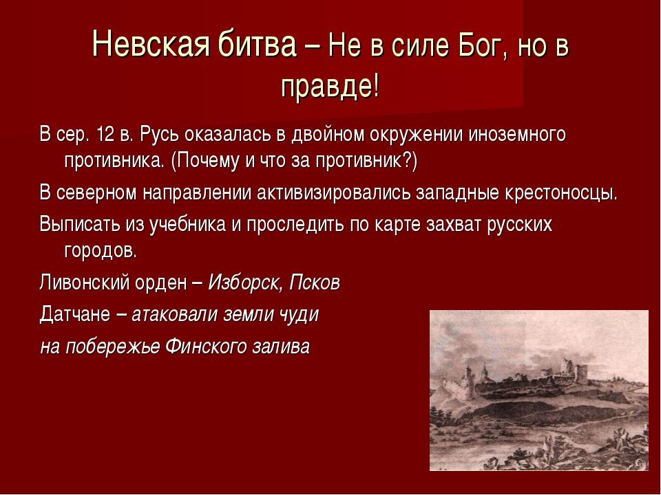 Невская битва – Не в силе Бог, но в правде! В сер. 12 в. Русь оказалась в дво...