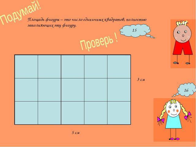 Площадь фигуры – это число единичных квадратов, полностью заполняющих эту фиг...