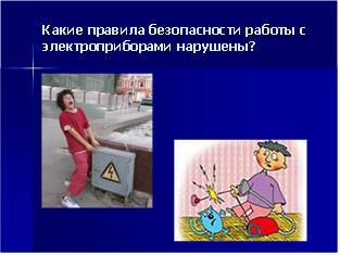 http://io2.nios.ru/foto/Articles/035/1146.JPG
