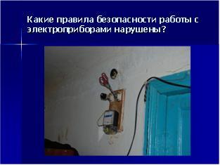 http://io2.nios.ru/foto/Articles/035/1144.JPG