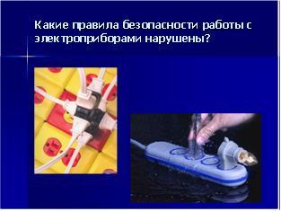 http://io2.nios.ru/foto/Articles/035/1145.JPG