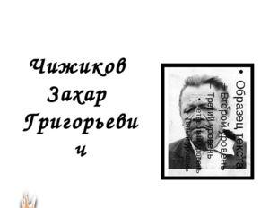 Чижиков Захар Григорьевич