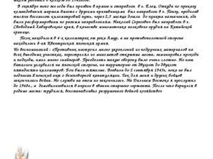 Родился 17 мая 1924г. в д.Гордоново Тульской губернии Ефремовского уезда Ста