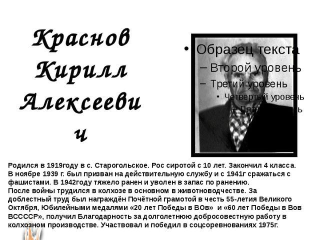 Краснов Кирилл Алексеевич Родился в 1919году в с. Старогольское. Рос сиротой...