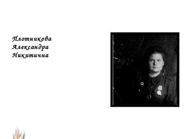 Плотникова Александра Никитична