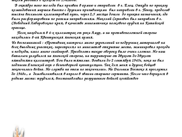 Родился 17 мая 1924г. в д.Гордоново Тульской губернии Ефремовского уезда Ста...