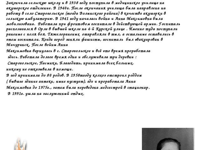 Родилась в 1920 году в селе Красные Рябинки Хотынецкого района Орловской обла...