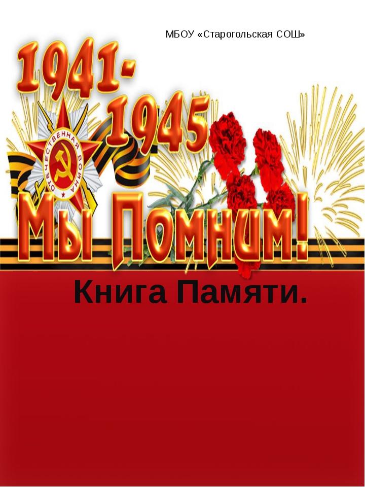 Книга Памяти. МБОУ «Старогольская СОШ»