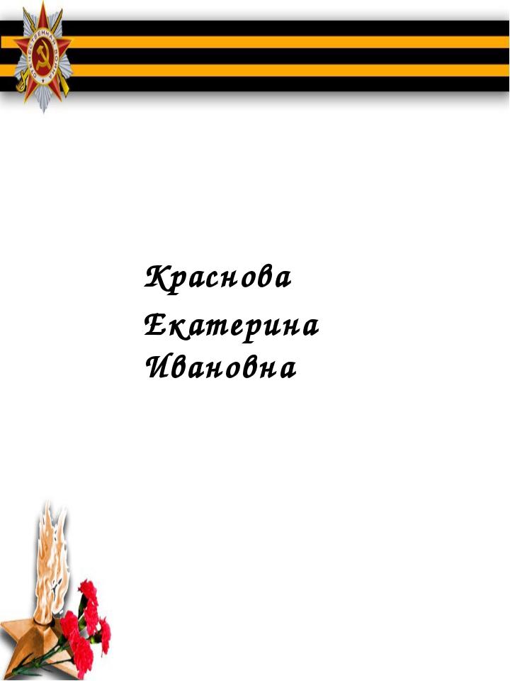 Краснова Екатерина Ивановна