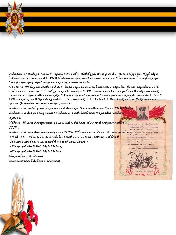 Родилась 21 января 1922г в Саратовской обл. Новобурасском р-не в с. Новые Бур...
