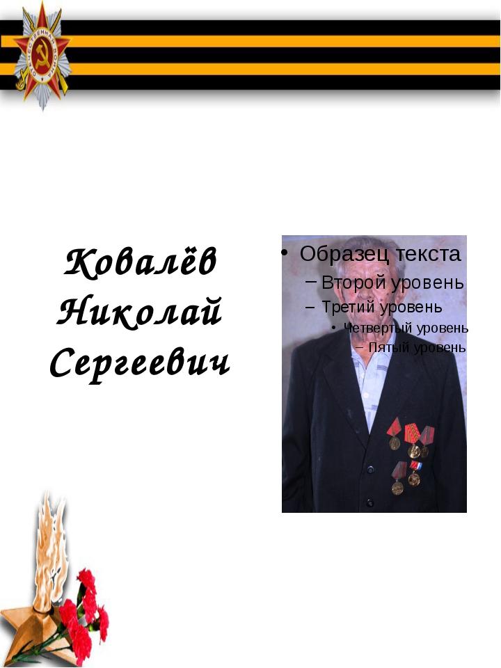 Ковалёв Николай Сергеевич