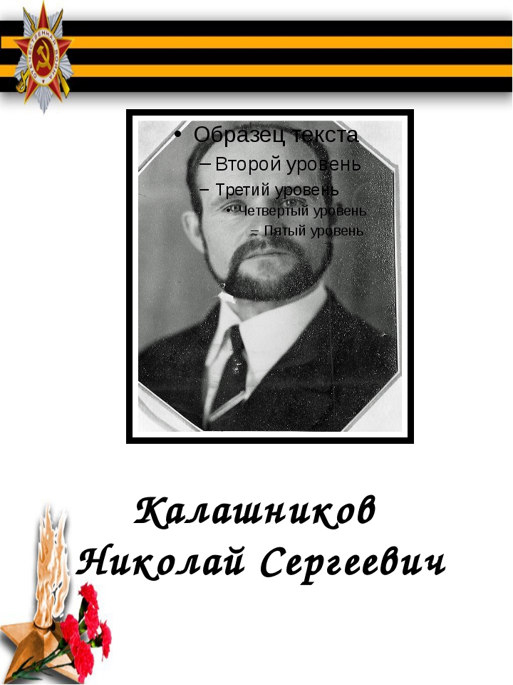 Калашников Николай Сергеевич